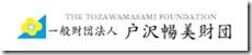 戸沢暢美財団
