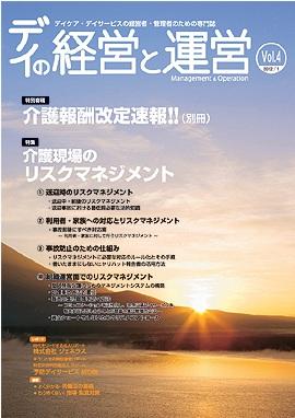 book_daynokeiei04.jpg