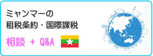 ミャンマーの租税条約・国際課税