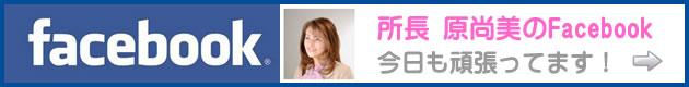 原尚美のFacebook